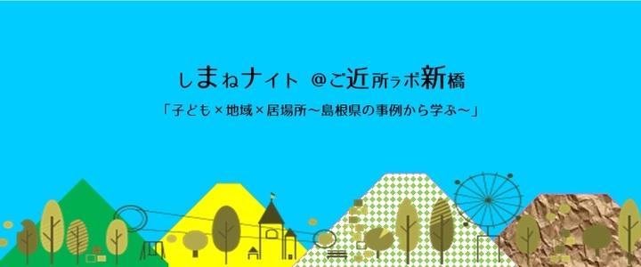 しまねナイト@ご近所ラボ新橋 「子ども×地域×居場所〜島根県の事例から学ぶ〜」