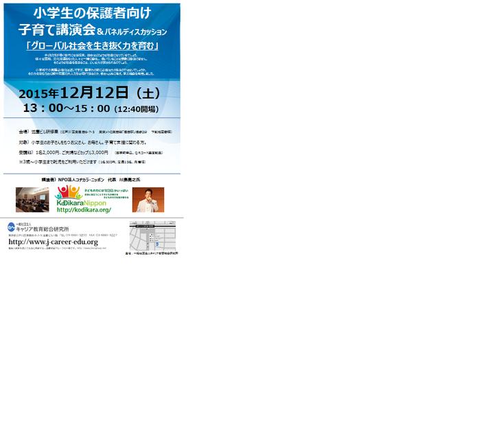 「教育」「子育て」に関わる全ての大人に聴いて欲しい!講座 「グローバル社会を育む」 現役の商社子会社社長兼NPO法人コヂカラ・ニッポン代表 川島高之