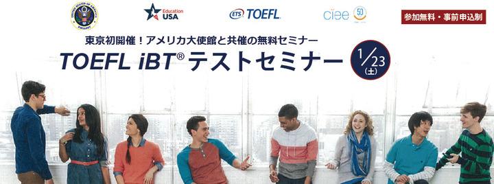 2016年最初のETS公認トレーナーによる対象者・セッション別「TOEFL iBT(R)テストセミナー」を2016年1月23日(土)開催!