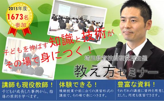 教え方セミナー2016   NPO法人 埼玉教育技術研究所主催