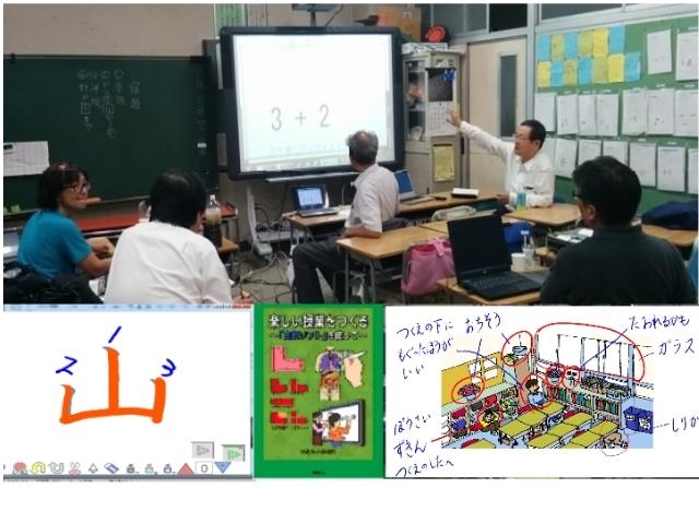 第6回「白板ソフト」ゼミナール タブレットで教材作成