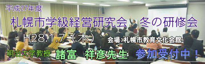 あの諸富先生が札幌に!平成27年度 札学経の冬の研修会