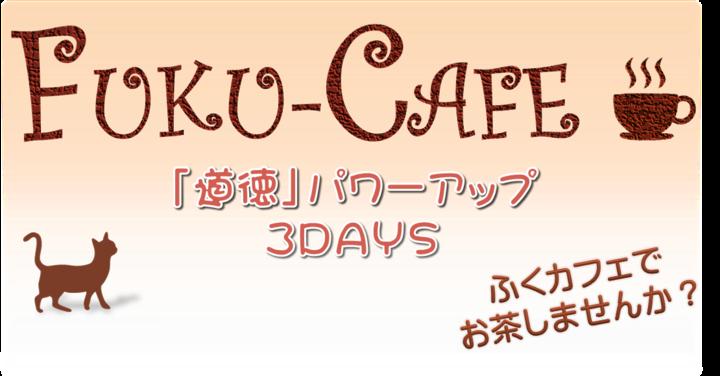 「道徳パワーアップ3DAYS」Cafeでお茶をしながら。【 Fuku-Cafe 】