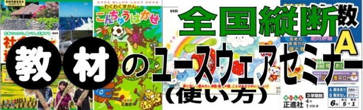 教材のユースウェアセミナーin新潟県