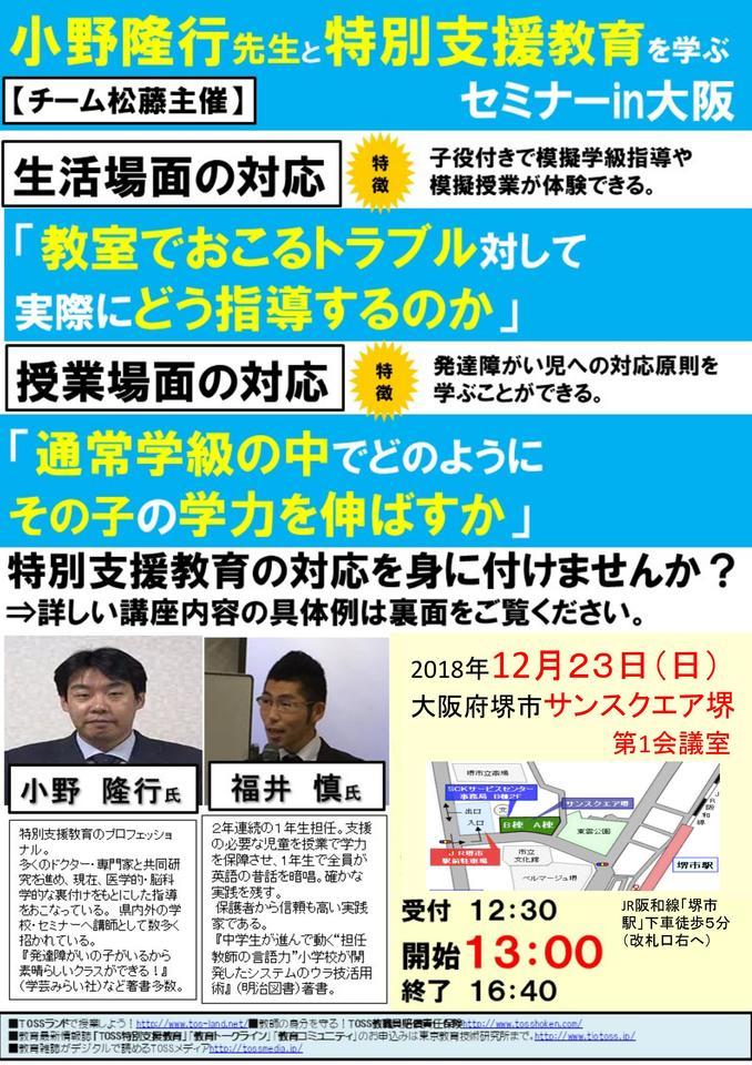 【生活場面の対応×授業場面の対応に特化します!】小野隆行先生と特別支援教育を学ぶセミナーin大阪