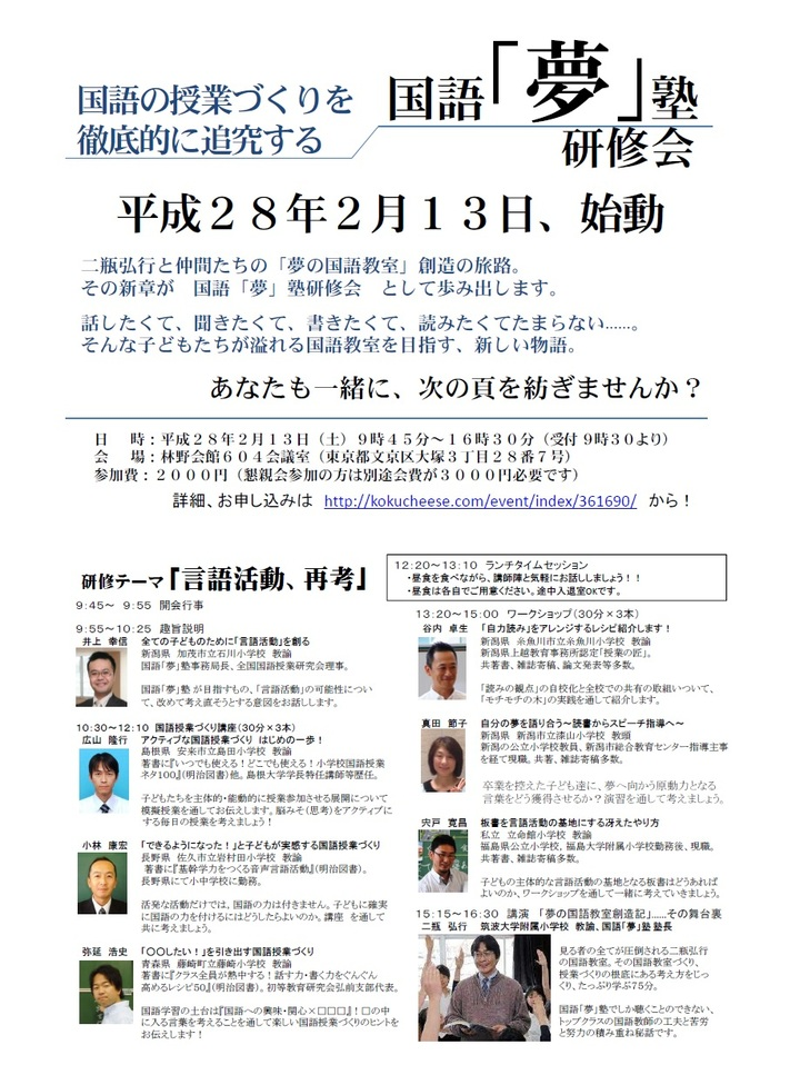 第1回 国語「夢」塾 研修会