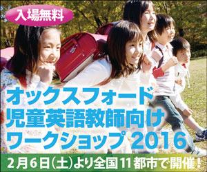 オックスフォード児童英語教師向けワークショップシリーズ2016(大阪)