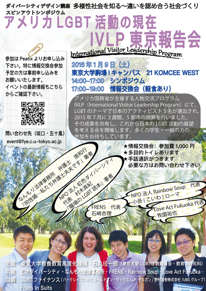 アメリカLGBT活動の現在 IVLP東京報告会