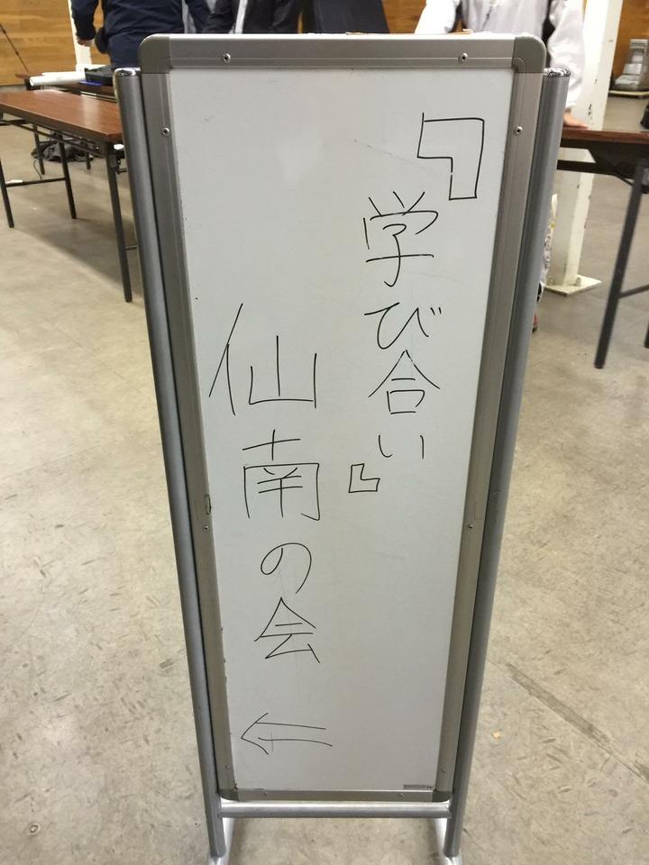 第9回『学び合い』仙南の会