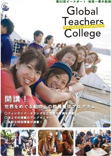 海の上の教員養成プログラム『グローバル・ティーチャーズ・カレッジ』紹介