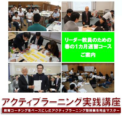 アクティブラーニング実践講座(東京・基礎研修・春の1ヶ月特別速習コース)