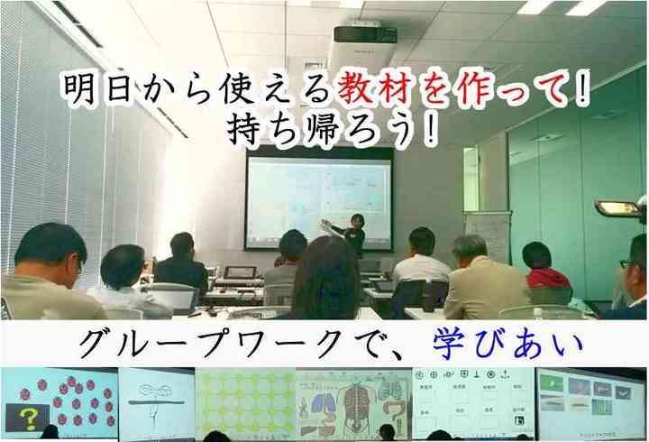 第3回 Windowsタブレットで教材作成…「白板ソフト」実践講座
