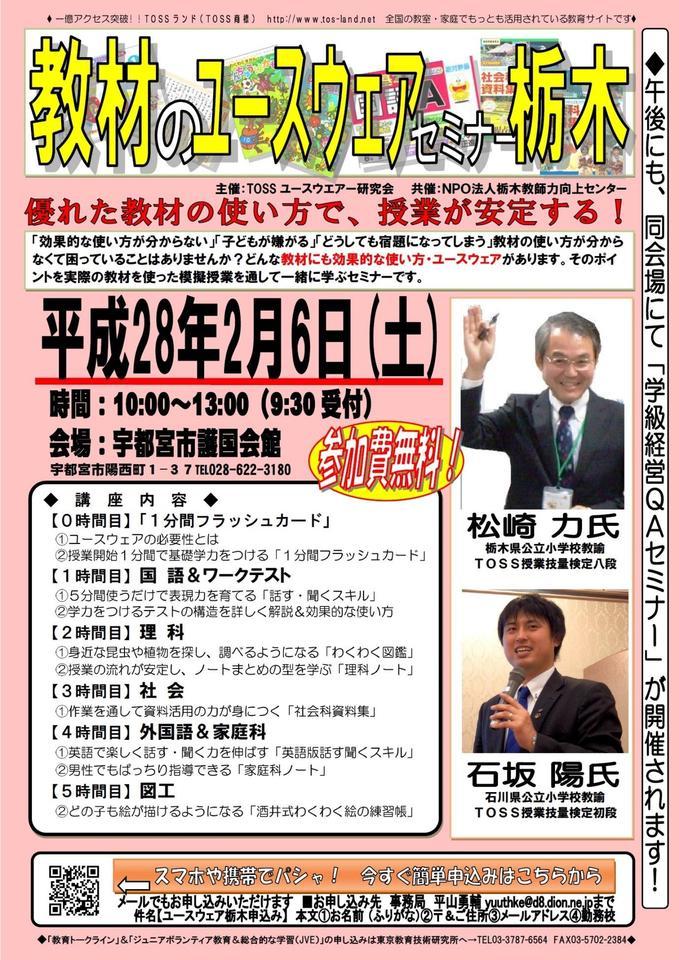 教材のユースウェアセミナーin栃木【松崎力氏・石坂陽氏】