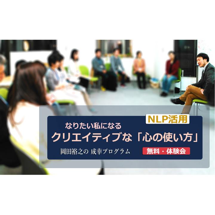 【成幸プログラム・土曜体験会】NLP活用・なりたい私になるクリエイティブな「心の使い方」 2/20(土)・大阪