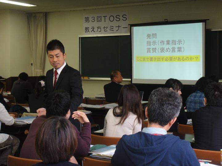 学級経営&授業 第4回TOSS教え方セミナー