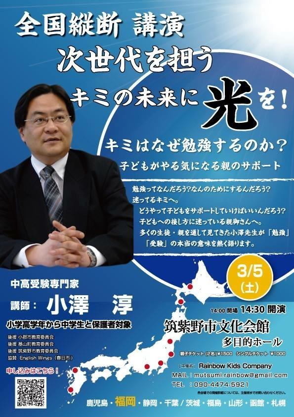 中高受験専門家 小澤 淳先生教育講演会 in福岡