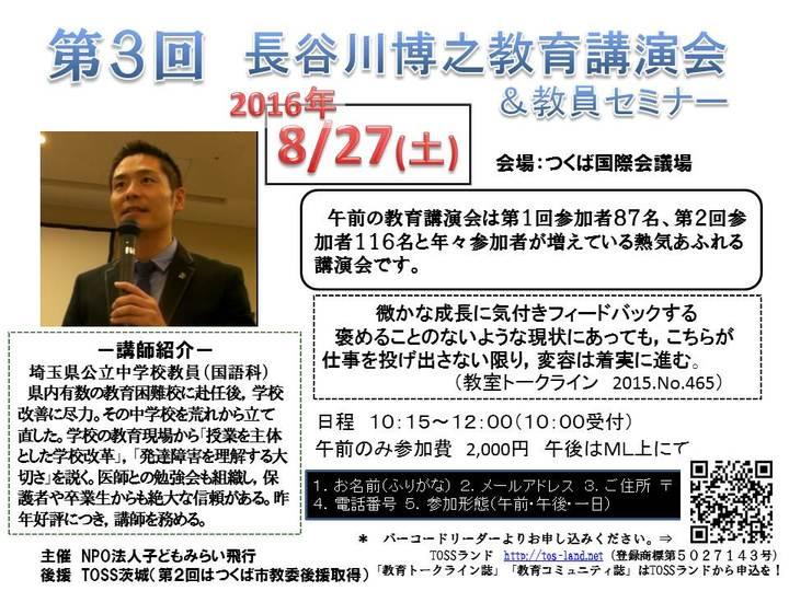 8.27(sat)第3回長谷川博之教育講演会&セミナー(つくば市)