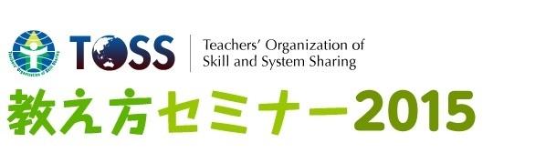 第3回TOSS全国1000会場教え方セミナーin茨城