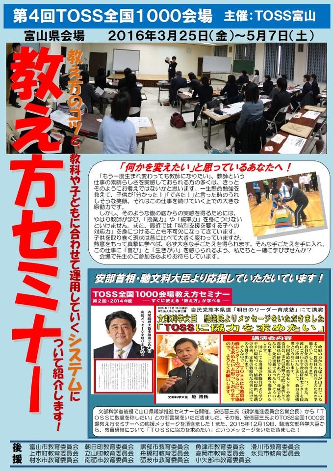 第4回TOSS教え方セミナー富山県会場