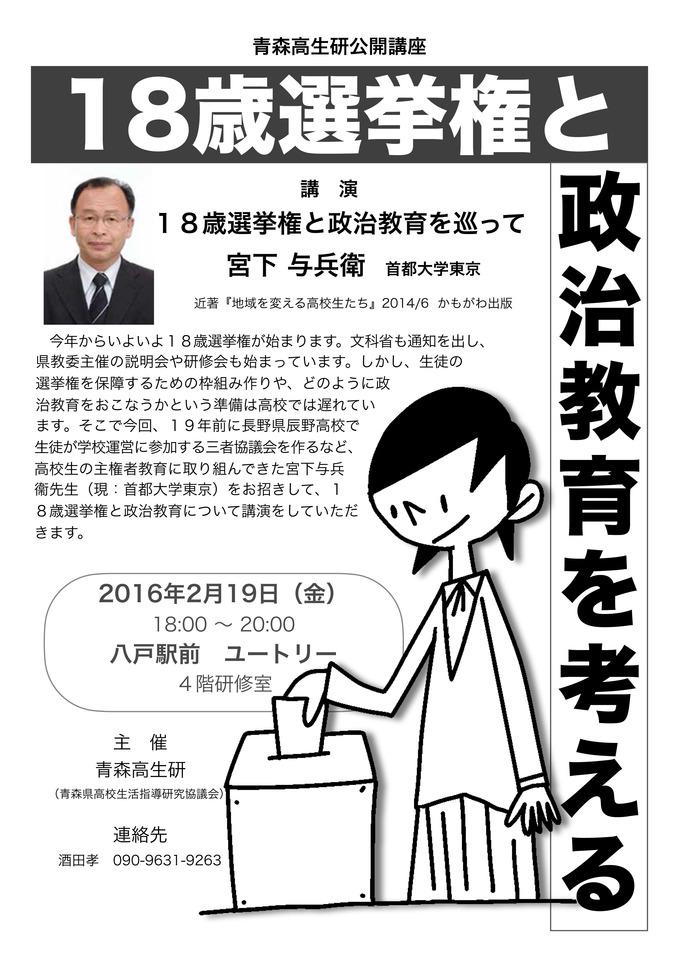 青森高生研(高等学校生活指導研究協議会)公開講座「18歳選挙権と政治教育を考える」