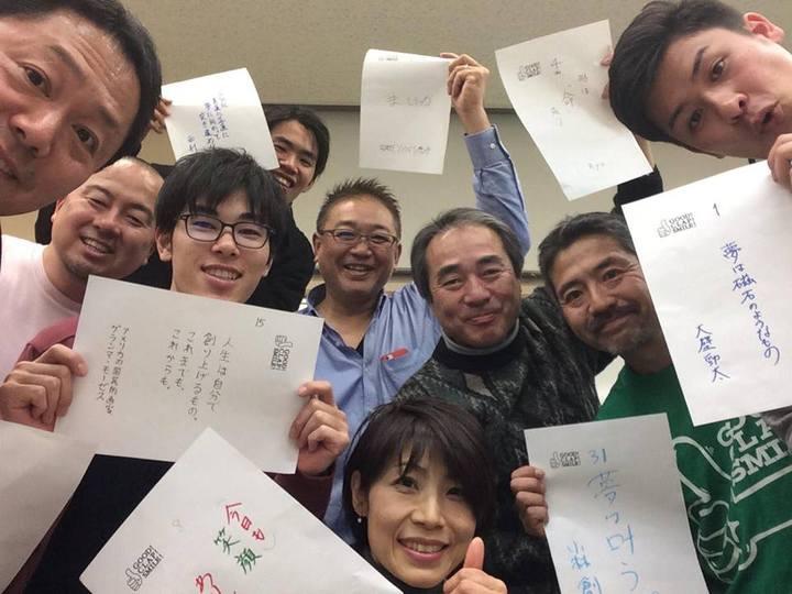 2/14開催 夢マンダラチャートワークショップ