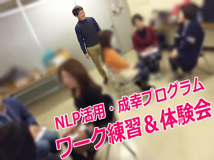 NLP活用・成幸プログラム ワーク練習&体験会 1/30(土)・大阪