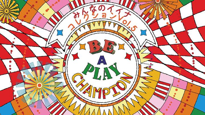 みんなのイイナコレクション vol.5 Be a play champion