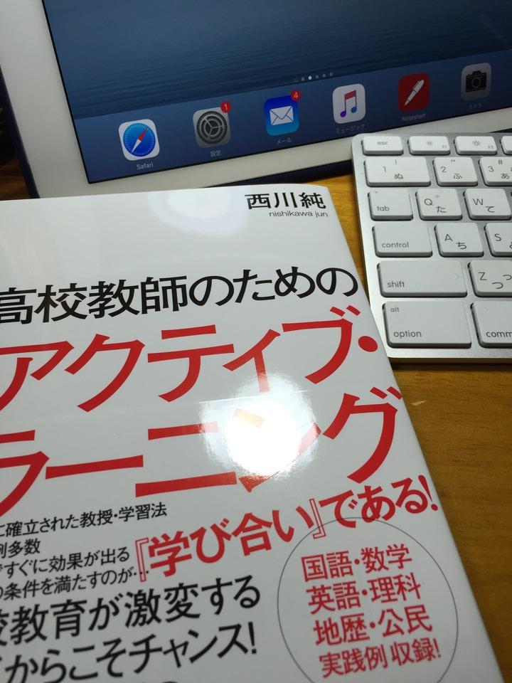第5回大阪『学び合い』SORAの会
