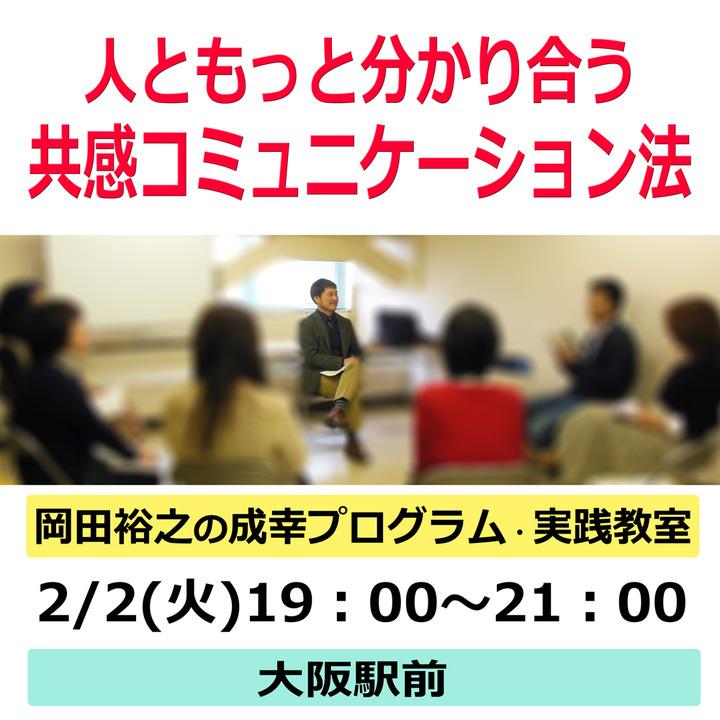 人ともっと分かり合う「共感コミュニケーション法」 2/2(火) 大阪