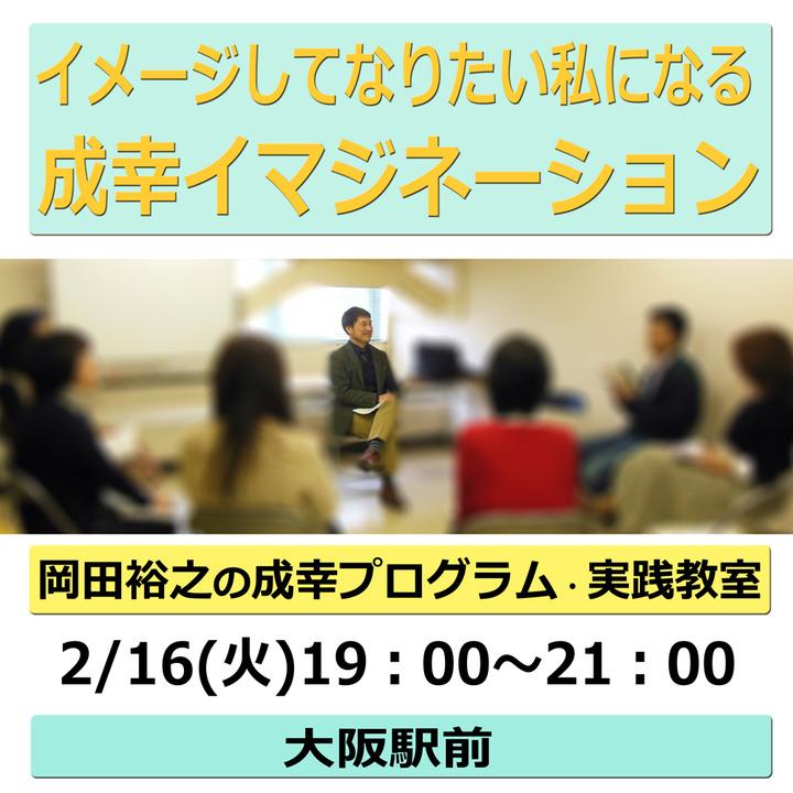 ●イメージしてなりたい私になる「成幸イマジネーション」 2/16(火) 大阪