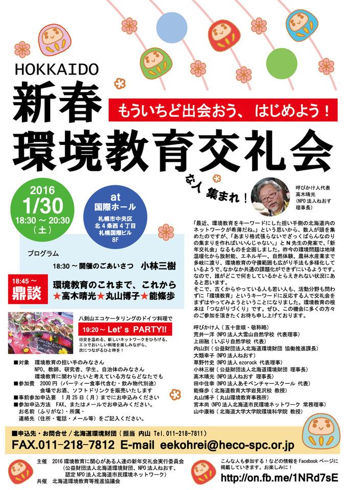 【札幌1/30夜】もういちど出会おう、はじめよう!HOKKAIDO 新春 環境教育交礼会