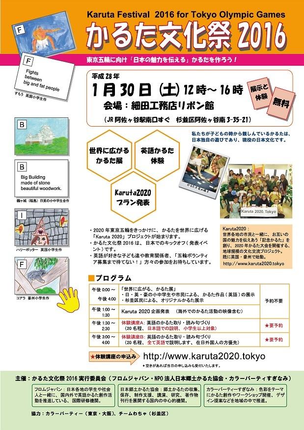 2020年東京五輪に向け、日本の魅力を世界にアピールする、英語かるたを創ろう!「かるた文化祭2016」1/30(土)in 東京・杉並区