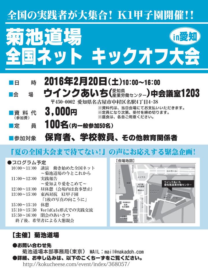 菊池道場 全国ネット キックオフ大会 in 愛知