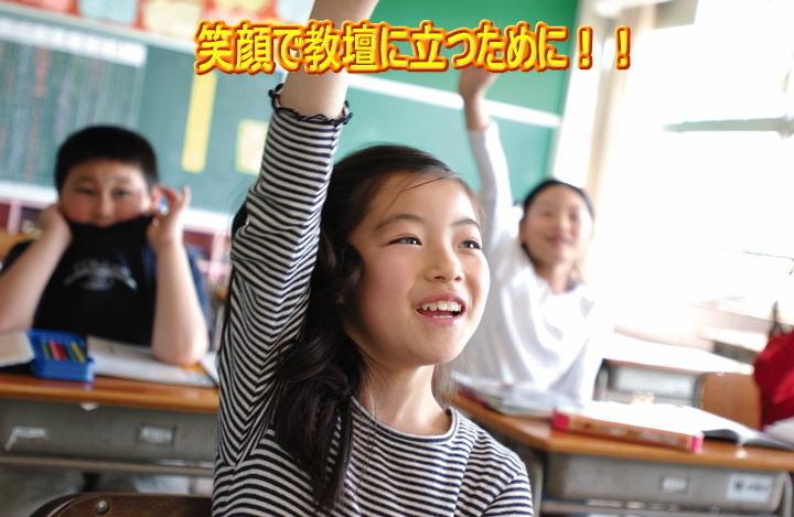 「今から始める新学期準備」教え方セミナー