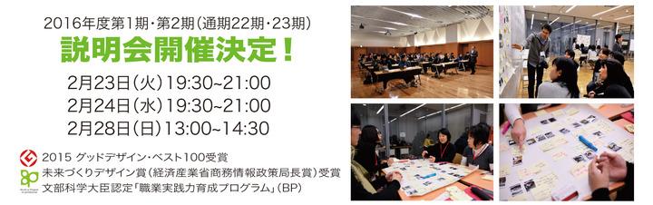 「アクティブラーニング」の本質が学べる!青山学院大学ワークショップデザイナー育成プログラムで質の高い授業づくりを!