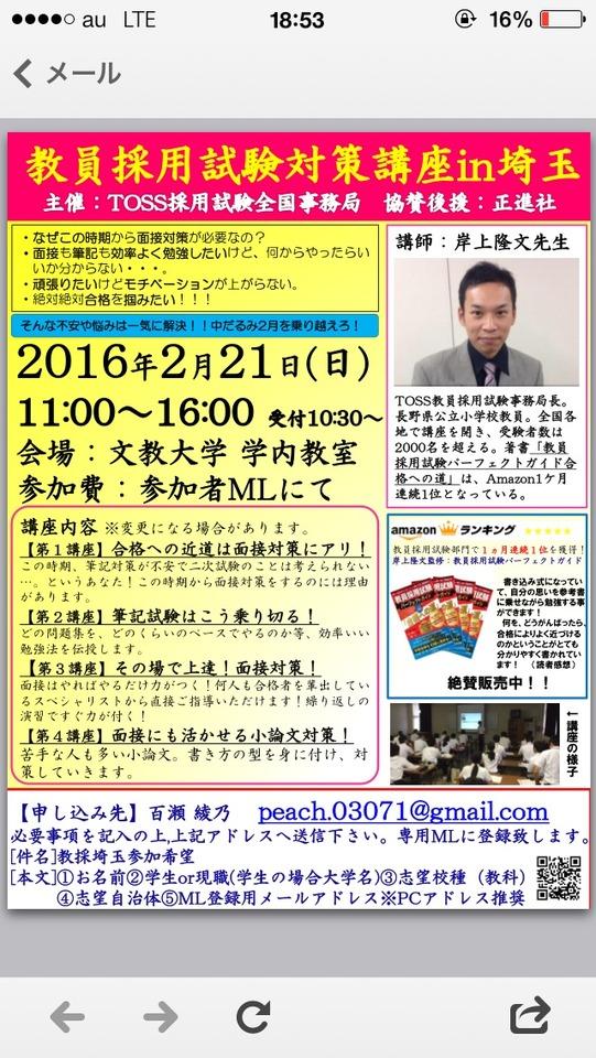 教採対策講座in埼玉★with 岸上隆文先生!【現在17名申込!】