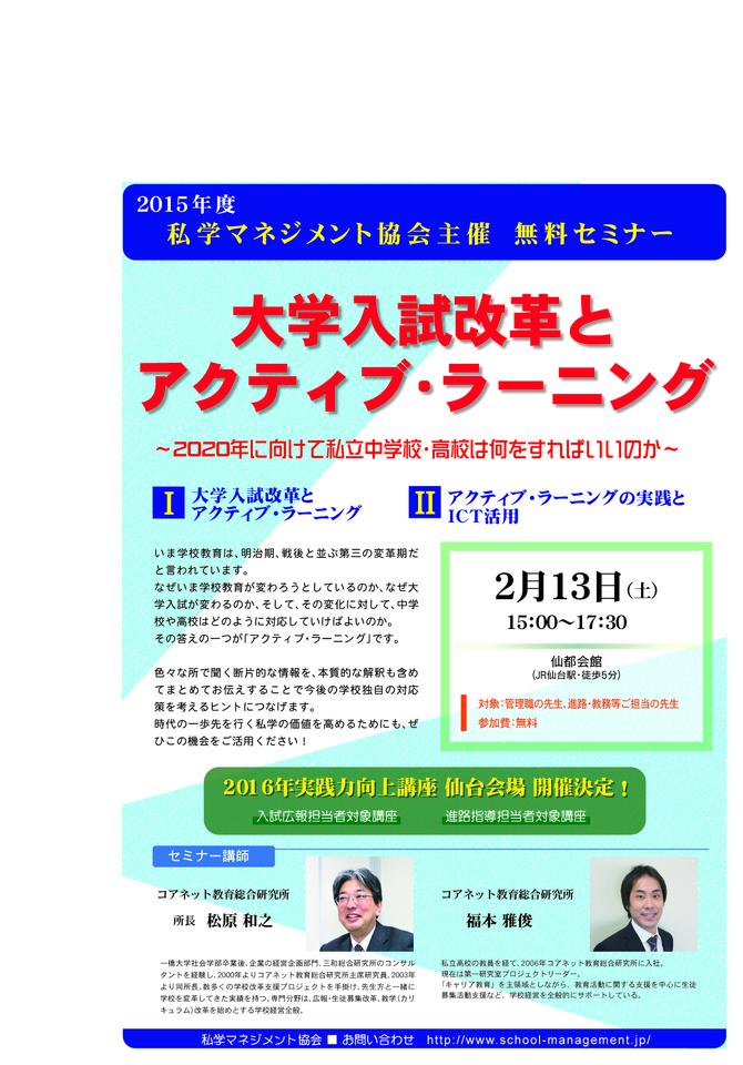 【無料開催】大学入試改革とアクティブラーニング(私学マネジメント協会無料セミナー)