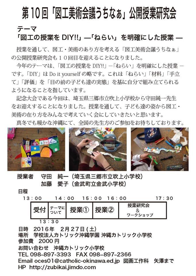 第10回「図工美術会議うちなあ」公開授業研究会