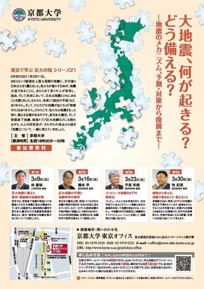 「東京で学ぶ 京大の知」シリーズ21「大地震、何が起きる?どう備える?」(第2回)巨大地震の予測と地震科学の限界