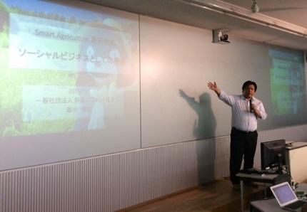 次世代農業 グリーンカラー・フォーラム|東京サテライト会場