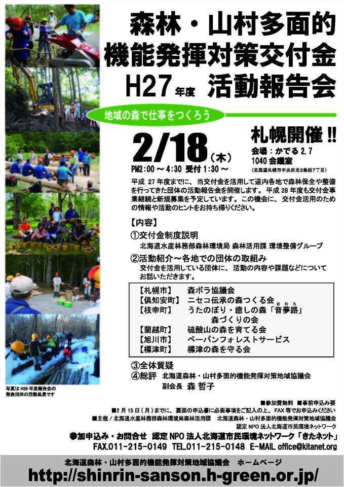 【札幌2/18】森林・山村多面的 機能発揮対策交付金 H27年度 活動報告会 「地域の森で仕事をつくろう」