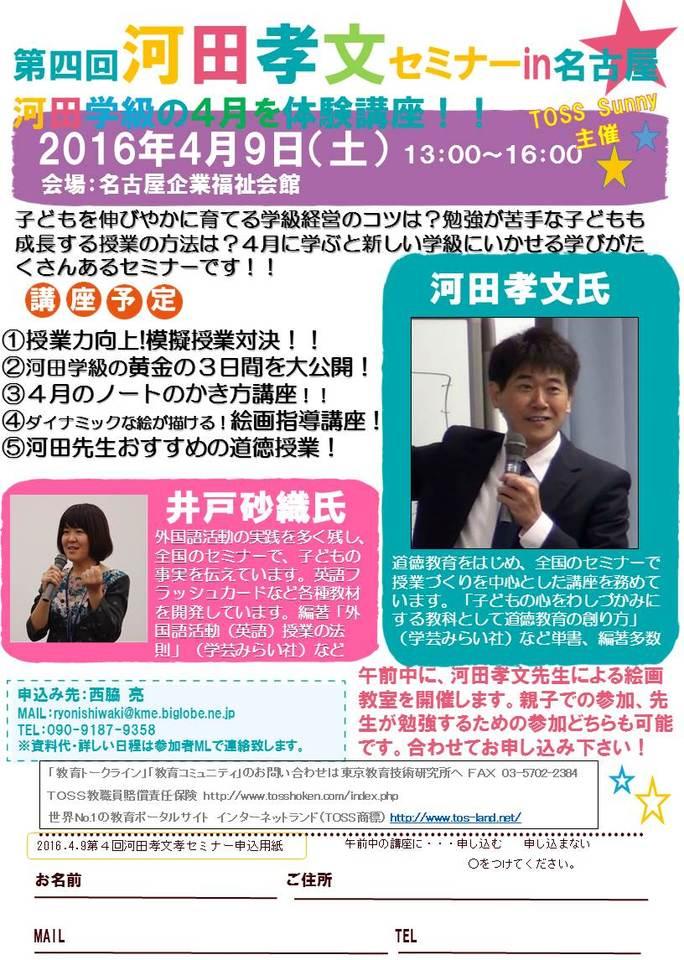 第四回河田孝文セミナー~河田学級の4月を体験講座~