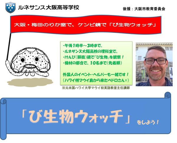 第1回「び生物ウォッチ」をしよう!(後援:大阪市教育委員会)