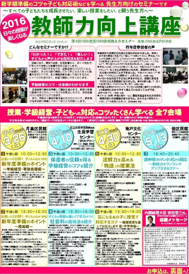 読解力を高める『物語』の授業法(東京都教育委員会後援)