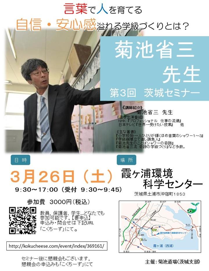 菊地省三先生 茨城セミナー