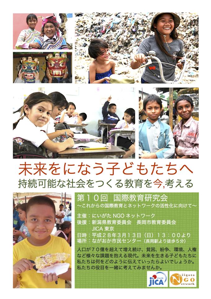 「未来をになう子どもたちへ 〜持続可能な社会をつくる教育を今,考える〜」第10回 国際教育研究会 〜これからの国際教育とネットワークの活性化に向けて〜