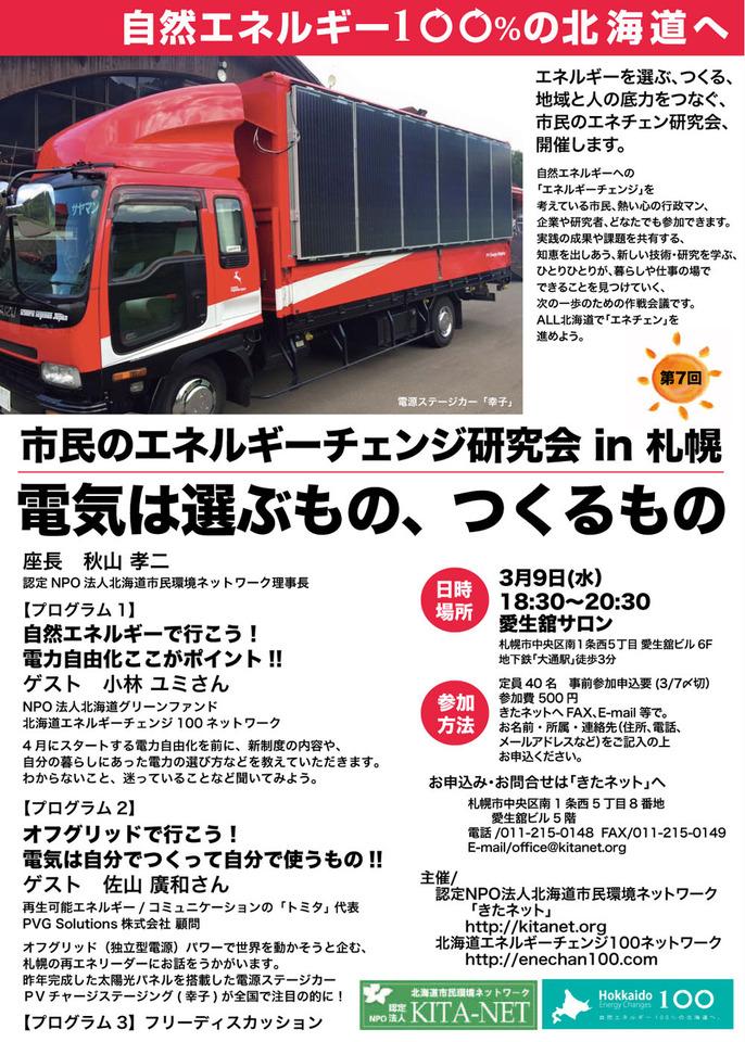 【3/9札幌】市民のエネルギーチェンジ研究会vol.7 in 札幌「電気は選ぶもの、つくるもの」