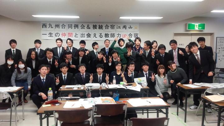 授業がうまくなりたい学生・教員が集まる「西日本合同例会」~こんな楽しい知的な授業はじめて!人生が変わります~