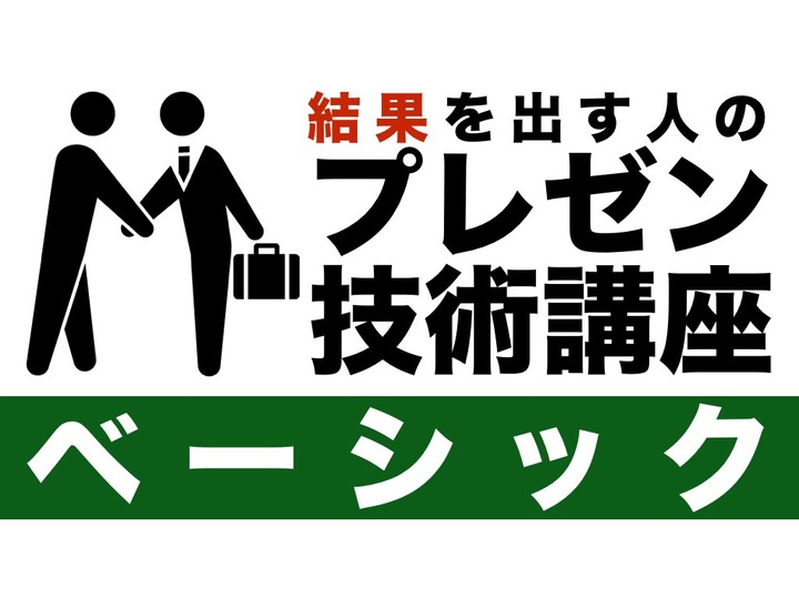 【東京】結果を出す人のプレゼン技術講座【ベーシック/土曜】