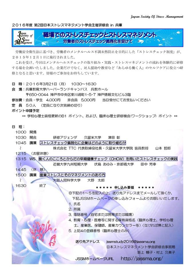 職場でのストレスチェックとストレスマネジメント(日本ストレスマネジメント学会主催研修会 2016)